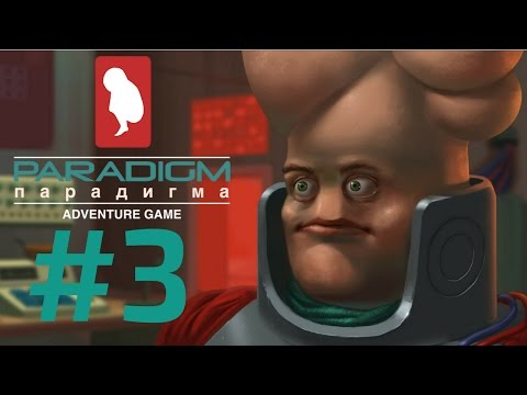 Paradigm Adventure Game: Not A Drug Dealer - #3