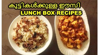EASY LUNCH BOX RECIPES || MALAYALI YOUTUBER