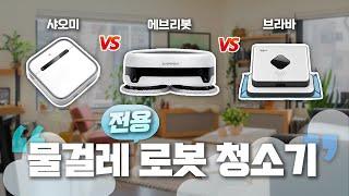 물걸레 로봇청소기 3종 비교 테스트샤오미 vs 에브리봇…