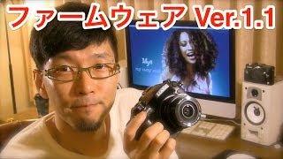 Panasonic Lumix GH4  最新ファームウェア Ver 1.1へアップデート thumbnail