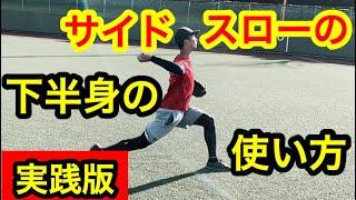 【実践版】オーバースローとサイドスローの投げ方の違い