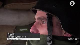 Російські окупанти поновили обстріли біля Золотого  репортаж з фронту