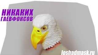 Купить маску орла(, 2014-02-14T10:54:48.000Z)