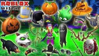 HALLOWEEN EVENT ROBLOKS 2018-ALL PRIZES + code-HALLOWS EVE ROBLOX HALLOWEEN 2018