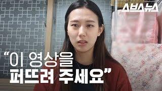 성범죄 피해자 양예원 씨가 퍼뜨려달라고 요청한 영상