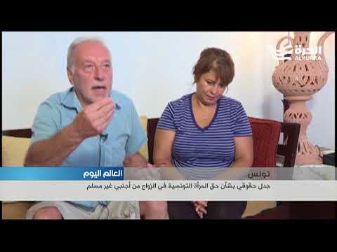 قضية جديدة في تونس تعيد الجدل حول زواج المرأة المسلمة من رجل غير مسلم  - 18:23-2018 / 8 / 14