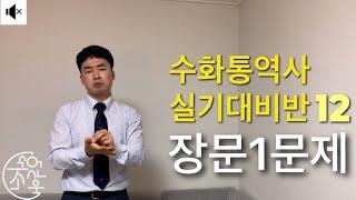 수화통역사자격증 장문연습