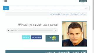 كيفية تحميل اغاني من موقع عبدو واب
