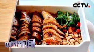 [中国新闻] 成都熊猫亚洲美食节:以美食为媒 促文明互鉴 | CCTV中文国际