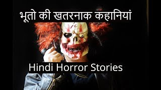 Real Horror Stories in Hindi-Scary Hindi Horror Stories