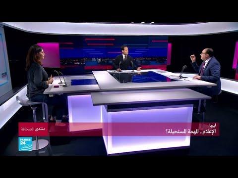 ليبيا: الإعلام.. المهمة المستحيلة؟  - نشر قبل 3 ساعة