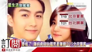 演藝圈又傳出好消息,陳妍希和小4歲的中國男星陳曉確定要結婚了,婚期訂...