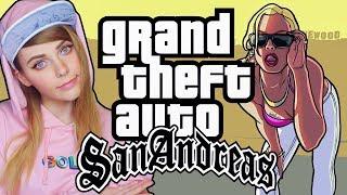 GTA: SAN ANDREAS - ВАША ЛЮБИМАЯ ИГРА, ДАДА