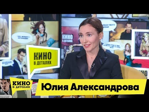 Юлия Александрова | Кино в деталях 21.01.2020
