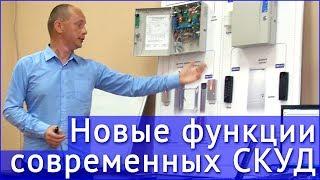 видео Системы контроля и управления доступом