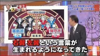 一部では右翼化が進んでいるとされている日本の政治ですが、 そもそも右...