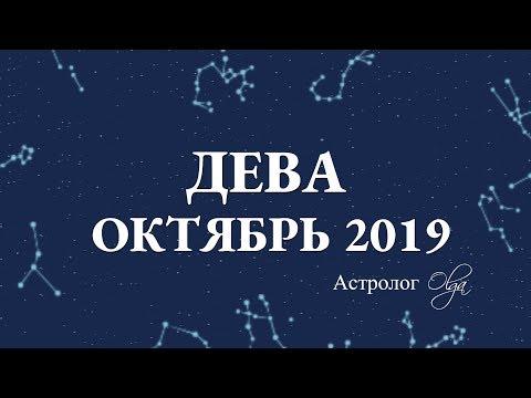 МЕСЯЦ НАЧИНАНИЙ ДЕВА гороскоп ОКТЯБРЬ 2019. Астролог Olga