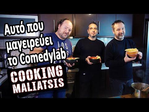 Cooking Maliatsis - 140 - Αυτό που μαγειρεύει το Comedylab