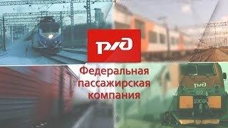 """ФЕДЕРАЛЬНАЯ ПАССАЖИРСКАЯ КОМПАНИЯ (АО """"ФПК"""")"""