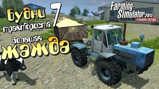 Repeat youtube video Большая жажда - 7ч Farming Simulator 2013