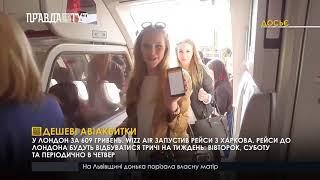 Дешеві авіаквитки(, 2018-11-14T19:40:21.000Z)