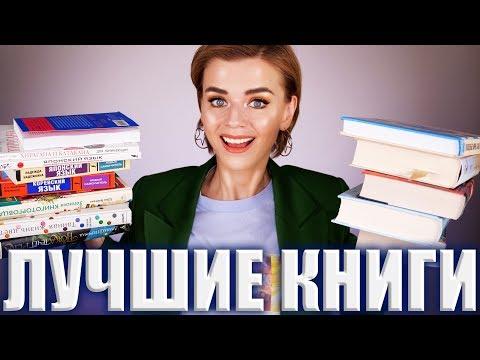 ЛУЧШИЕ КНИГИ, ЧТОБЫ ДОЖИТЬ ДО ВЕСНЫ! | Книжный топ