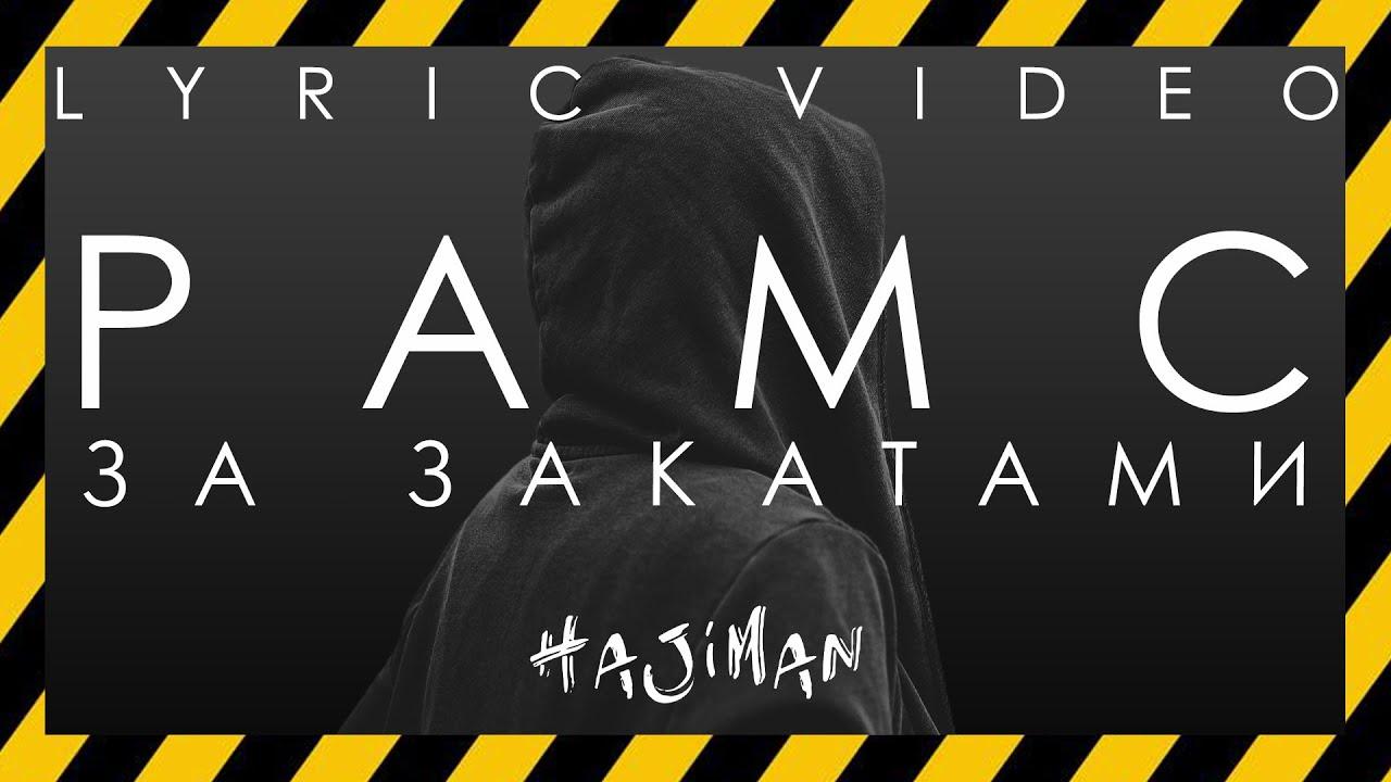 РАМС - За закатами (Lyric video) - YouTube