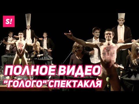Театр все голые