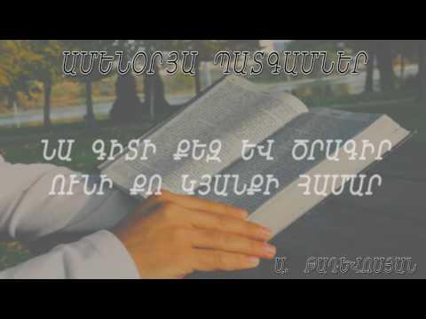 Artavazd Tadevosyan - Na Giti Qez Ev Tcragir Uni Qo Kyanqi Hamar.