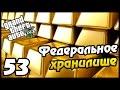 GTA 5 PS4 ПРОХОЖДЕНИЕ 53 ФЕДЕРАЛЬНОЕ ХРАНИЛИЩЕ mp3