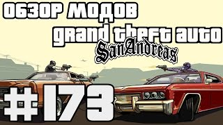Обзор модов GTA San Andreas #173 - Дефибриллятор(, 2015-03-14T07:00:02.000Z)