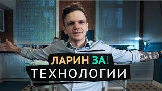 ЛАРИН ЗА — ТЕХНОЛОГИИ / VR / Нейросеть / Блокчейн / Камеры