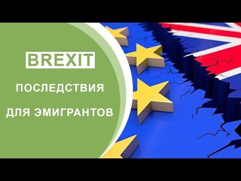 Brexit: Последствия для Эмигрантов. Брексит 2019