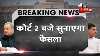 6 BSP विधायकों का Congress में विलय प्रकरण में हाईकोर्ट में बहस पूरी | Rajasthan Politics