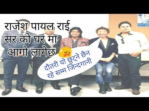 गायक राजेश पायल राय के घर को आग लगा दी गई है, गायक राय ने फेसबुक पर स्थिति लिखी और बताया कि घर में आग लग गई थी