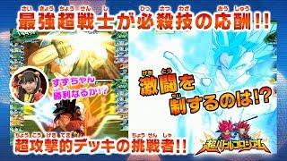 【SDBH公式】超バトルコロシアム#11~激闘!超攻撃デッキ!~