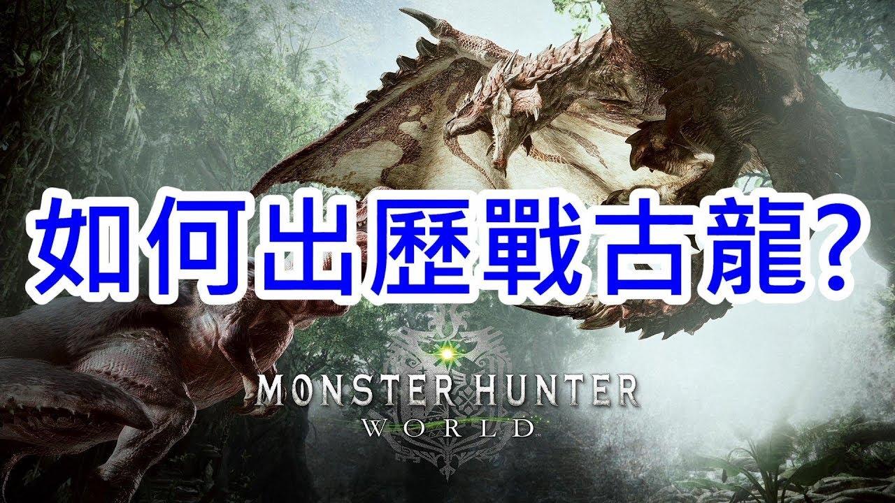 Monster Hunter World 魔物獵人世界 part49 刷歷戰古龍痕跡路線分享 - YouTube