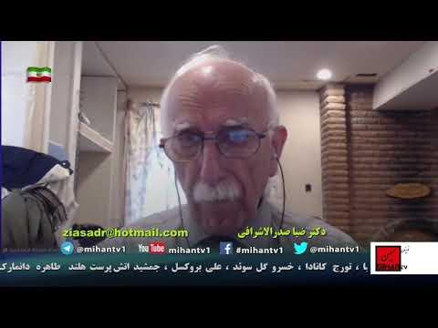 ادامه  نظری به تاریخ مهاجرت وسکونت مردمان ایران(63) با دکترضیا صدر الاشرافی
