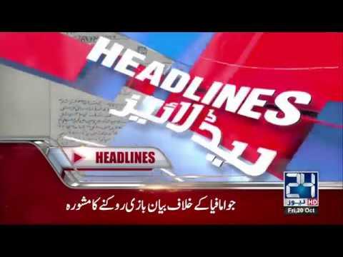 News Headlines - 10:00 PM - 20 October 2017 - 24 News HD