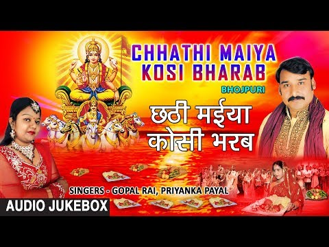 CHHATHI MAIYA KOSI BHARAB I Chhath Bhojpuri Audio Songs Jukebox 2017 ]