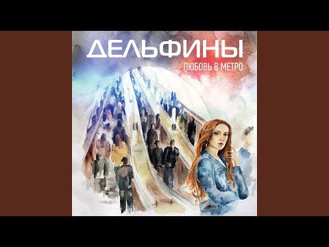 Моя Чечня (Любовь в метро)