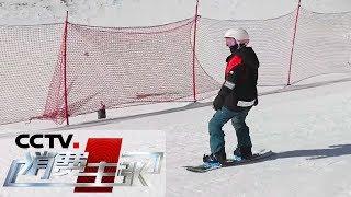 《消费主张》 20191217 冬奥热 带动冰雪消费(下)| CCTV财经