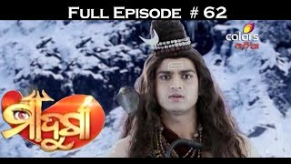 Durga - 3rd September 2015 - ଦୁର୍ଗା - Full Episode