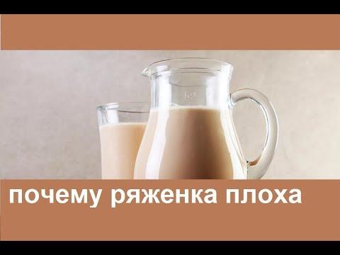 Видео: Что в Ряженке не полезно