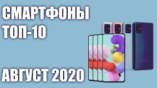 ТОП—10. Лучшие смартфоны 2020 года. Июль 2020 года. Рейтинг!