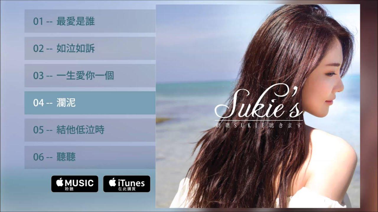 Sukie S 石詠莉 - 聽聽 Sukie's 專輯試聽 [Official] [官方] - YouTube
