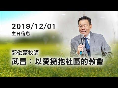 20191201主日信息 郭俊豪牧師「武昌:以愛擁抱社區的教會」