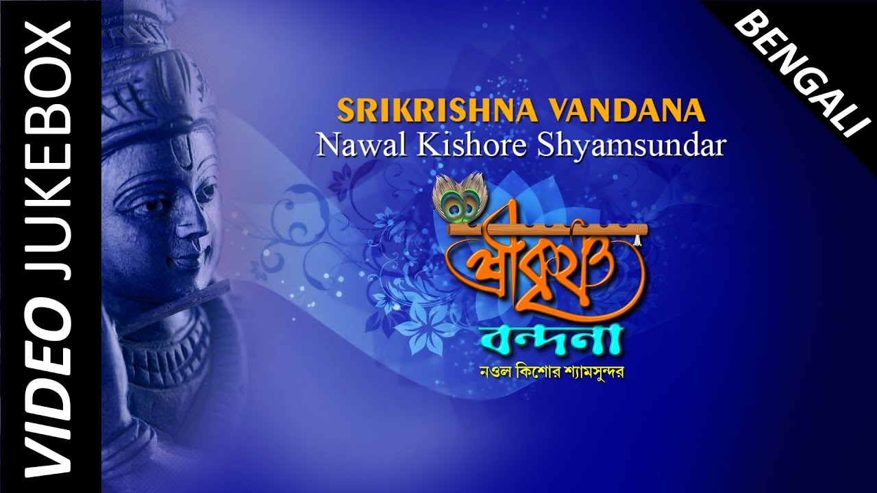 Shri Krishna Vandana | Best Krishna Songs | Bengali Devotional Video Songs