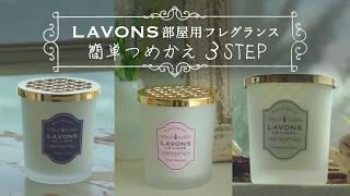 ラボン公式サイト:http://www.lavons.jp/ Webでの購入はこちら Amazon...