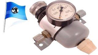 Редуктор давления воздуха РДФ-3(Купить редуктор давления воздуха РДФ-3 - http://rusinterprom.ru/reduktor-s-filtrom-rdf-3 Наши контакты: +7 (4722) 40-02-44 Редуктор давлен..., 2014-07-29T07:01:38.000Z)